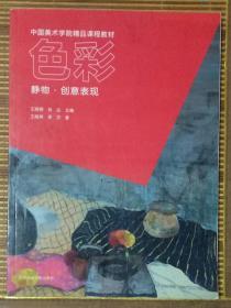 中国美术学院精品课程教材:色彩一静物创意表现,