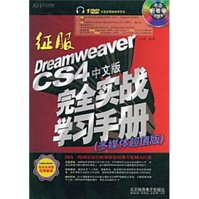 征服 Dreamweaver CS4 中文版完全实战学习手册:多媒体超值版
