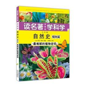 读名著学科学(美图版):自然史.植物篇-最难解的植物密码(四色)