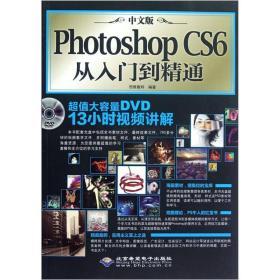 中文版Photoshop CS6从入门到精通【附光盘】