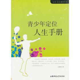 #生命.成长教育系列:青少年定位人生手册