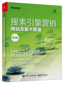 搜索引擎营销——网站流量大提速(第3版)