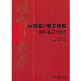 中国媒介素养研究年度报告:2015