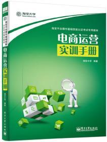 淘宝平台操作基础技能认证考试专用教材:电商运营实训手册