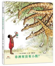 蒲蒲兰绘本馆:非洲有没有小熊?