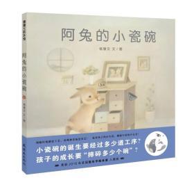 蒲蒲兰绘本馆:阿兔的小瓷碗