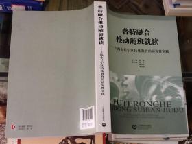 普特融合推动随班就读——上海市长宁区特殊教育的研究性实践
