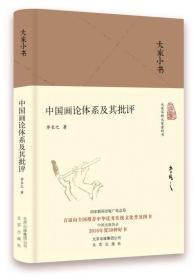 大家小书 中国画理论体系及其批评