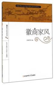【2016教育部】徽商家风(2016河南教育厅推荐/2015农家书屋推荐)