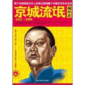 京城流氓编年史