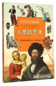时代少儿人文丛书·房龙的世界:人类的艺术