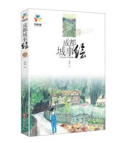 青岛出版社 成都城事绘