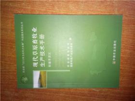 现代草原畜牧业生产技术手册 新疆草原区