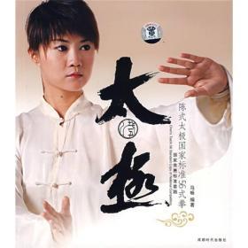 陈式太极国家标准56式拳