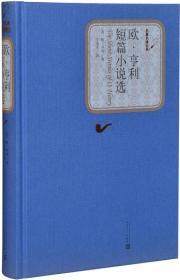 名著名译丛书:欧·亨利短篇小说选