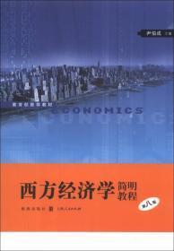 西方经济学简明教程(第8版)——有字迹划线