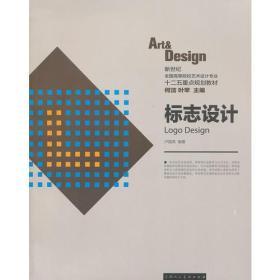 标志设计---新世纪全国高等院校艺术设计专业十二五重点规划教材