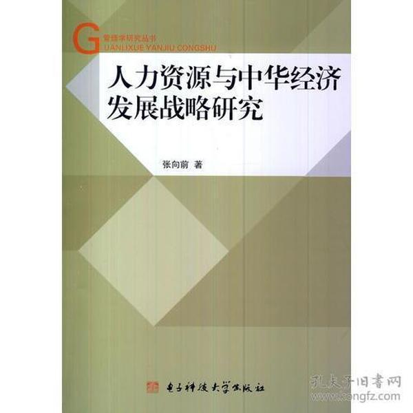 管理学研究丛书:人力资源与中华经济发展战略研究