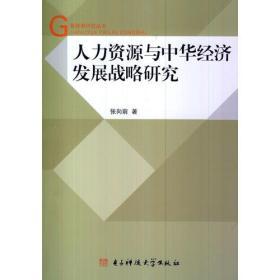 人力资源与中华经济发展战略研究