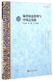 海洋权益管理与中国之实践(学术之星文库·精装)