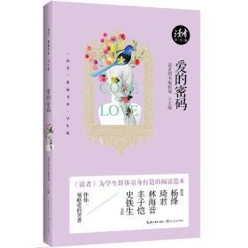 爱的密码(学生版)/读者典藏书系