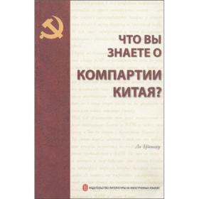 你了解中国共产党吗?(俄文)