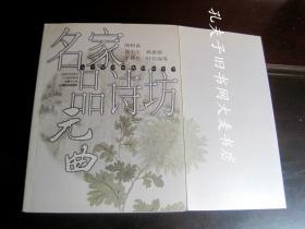 《名家品诗坊:元曲》上海辞书出版社