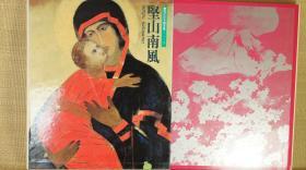 现代日本画全集 卷1单售 坚山南风 8开大本 文化勋章获得者
