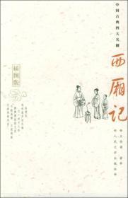 西厢记 (中国古典四大名剧)