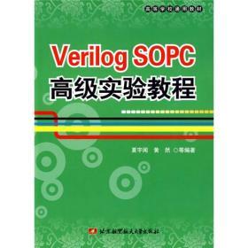 高等学校通用教材:Verilog SOPC高级实验教程