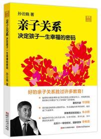 B4孙云晓教育研究前沿书系:亲子关系·决定孩子一生幸福的密码