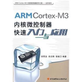 ARMCortex-M3内核微控制器快速入门与应用