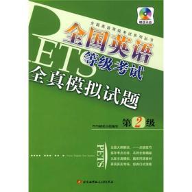 全国英语等级考试系列丛书:全国英语等级考试全真模拟试题(第2级)