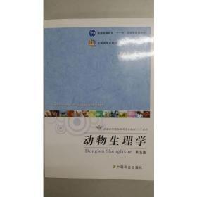 """动物生理学(第五版)(普通高等教育""""十一五""""国家级规划教材 全国高等农林院校""""十一五""""规划教材)"""