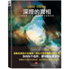 深埋的真相:人类起源、历史、前途及命运的再思考
