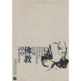 江南佛教纵横谈:人物·评论·动态