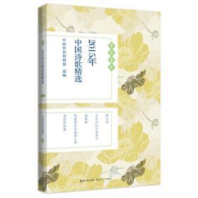 2015年中国诗歌精选