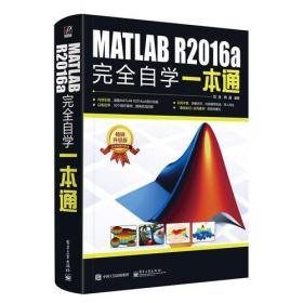 MATLAB R2016a完全自学一本通