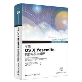苹果专业培训系列教材 苹果OS X Yosemite 操作系统全解析