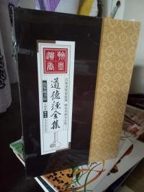 线装藏书馆--道德经全集(图文版.全四卷)