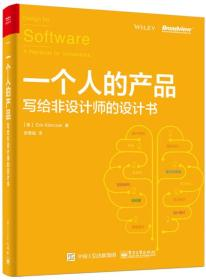 一个人的产品:写给非设计师的设计书:design for a playbook for developers