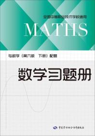 数学习题册(与数学(第六版 下册)配套)