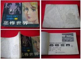 《悲惨世界》;第一册,浙江1980.1一版一印,395号,外国连环画