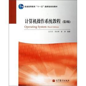 计算机操作系统教程 左万历 周长林 第3版 9787040288094 高等教育出版社
