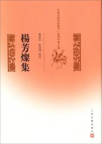 9787020101665-ry-乾嘉名家别集书刊:杨芳灿集