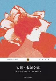 安娜·卡列宁娜:企鹅经典第四辑