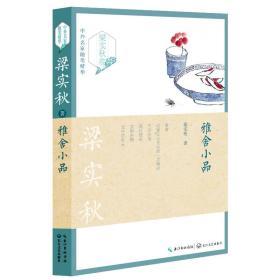 雅舍小品(梁实秋卷)/中外名家随笔精华
