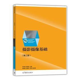 摄影摄像基础 李文联 杨绍先 高等教育出版社 9787040351118