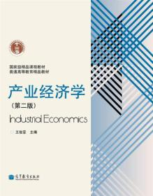 产业经济学(第2版)