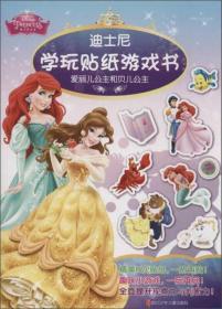 迪士尼学玩贴纸游戏书:爱丽儿公主和贝儿公主